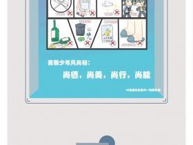 """践行""""新安十诫"""",做""""四尚学生""""海报设计大赛建筑系作品展示"""