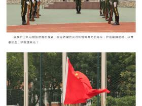 升旗仪式 | 知行合一 成就自我