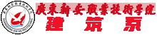 广东新安职业技术学院建筑系